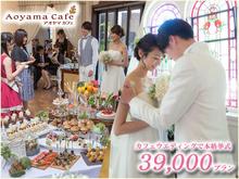 結婚式を諦めているおふたりは一度アオヤマカフェへ!