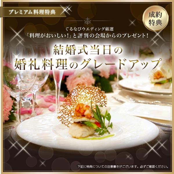 シャンテ 結婚式 料理